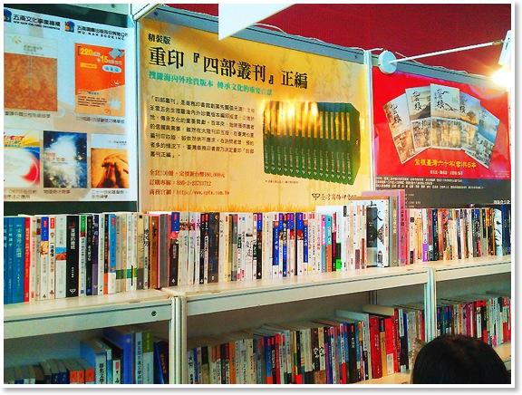 2011南國書香節暨羊城書展期間,「台灣出版與數位內容產業研究協會」不惜重金承租書展攤位,以促成台灣出版品在大陸的書展的曝光度,  提供10個攤位供臺灣出版社免費使用,  共展出5,000餘本台灣新書,  書展期間並強力宣傳各類出版品,免費替出版社製作海報張貼。   2011年南國書香節台灣出版品文宣海報   2011年南國書香節文宣海報「台灣出版與數位內容產業研究協會」   2011年南國書香節文宣海報「臺灣商務出版社」   2011年南國書香節文宣海報「正中出版社」   2011年南國書